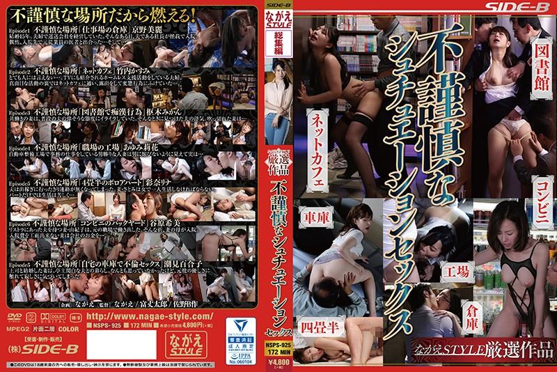 NSPS-925 jav stream Unfaithful Situational Sex