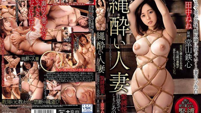 OIGS-036 japanese jav Bondage-Loving Bride – The Day She Awakened To The Pleasure Of S&M Nene Tanaka