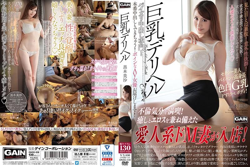 ONSG-030 jav watch Busty Call Girl Misa Kuroki
