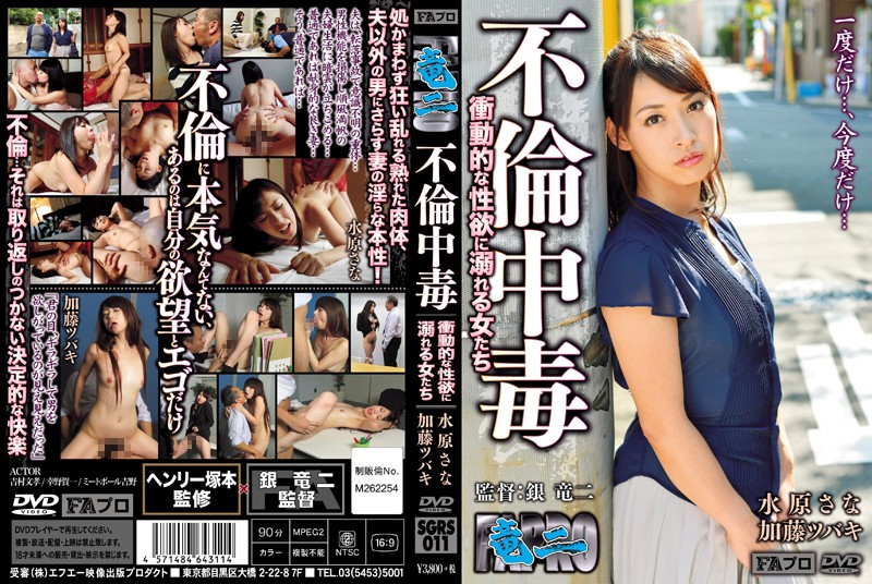 SGRS-011 jav sex Adultery Addicts – Girls Who Can't Control Their Sexual Impulses