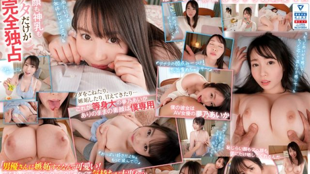 SIVR-082 asianporn Aika Yumeno [VR] Aika Yumeno In Complete Monopoly! A Popular Adult Video Actress Shows Me, And Only Me, Her True