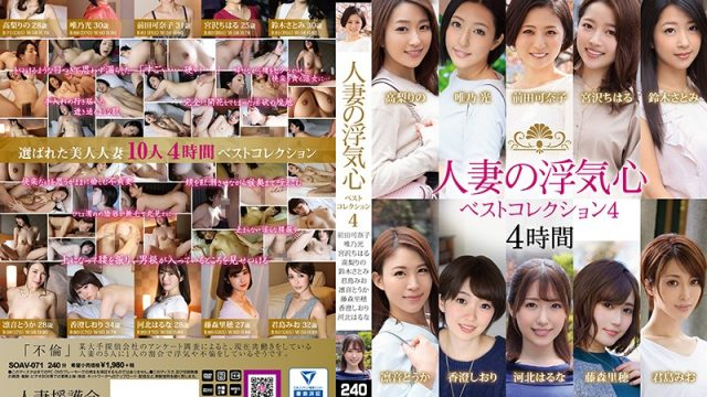SOAV-071 free japanese porn A Married Woman's Faithless Heart Best Collection 4
