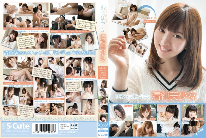 SQTE-082 best asian porn The Beautiful Pure Girl Who's Actually Horny