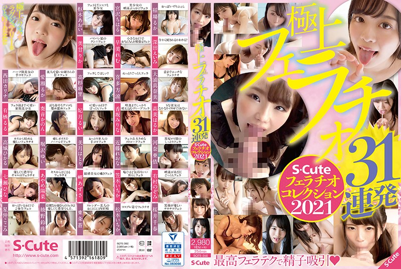 SQTE-350 StreamJav Ultimate Blowjob 31 Shots, S-Cute Blowjob Collection 2021