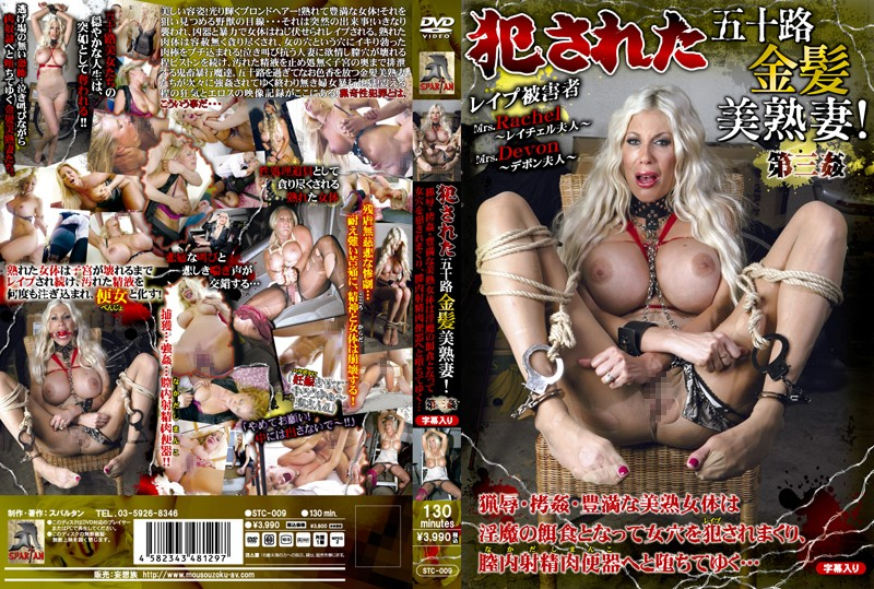 STC-009 jav hd porn Ravaged 50 Year Old Blonde MILFs! The Third Chapter, The Hunt And R**e, Beautiful Voluptuous Mature