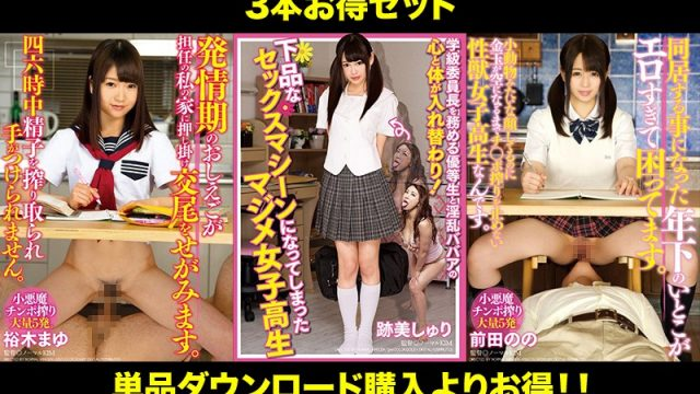 STDDT-031 japanese free porn Mayu Yuki Hinano Kikuchi (Special Value Combo) Get Them To Cum All In!! The Little Devil Series 2 Mayu Yuki Nono Maeda Shuri