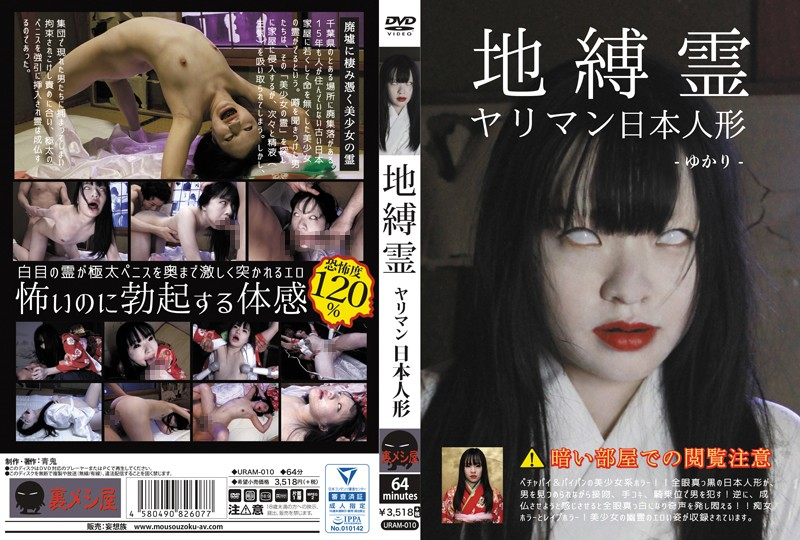 URAM-010 javguru Earthbound Slut: Haunted Fucking (Yukari Miyazawa)
