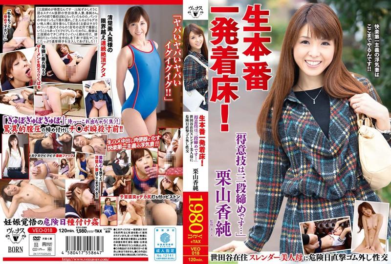 "VEO-018 jav porn Kasumi Kuriyama Knocked Up After Just One Raw Fuck! ""My Signature Move Is The Three-Tiered Closer…"" Slender MILF"