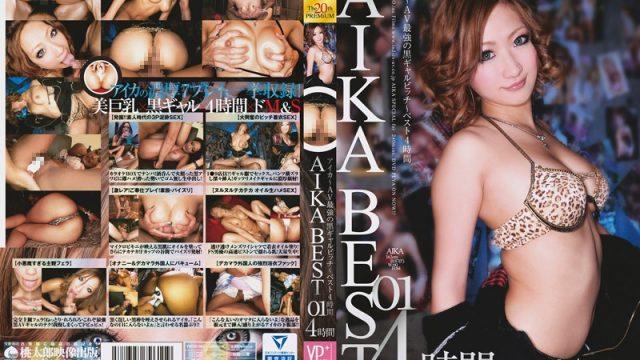 YMDD-083 jav streaming Aika ~ The Strongest AV Dark Tanned Gal Bitch Sex Scenes ~ The Best 4 Hours! AIKA's Best 01 4 Hours