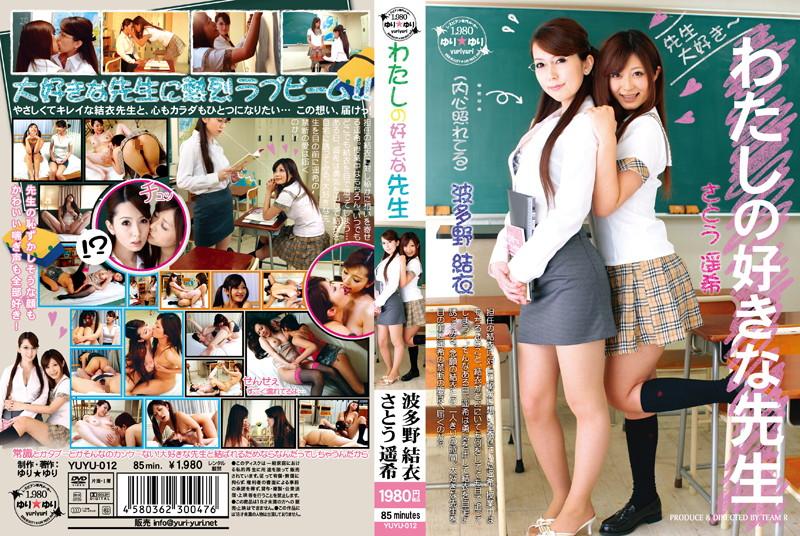 YUYU-012 watch jav My Favorite Teacher. Yui Hatano , Haruki Sato