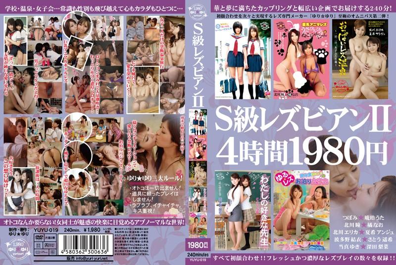 YUYU-019 xx porn Sexy Lesbian Series II