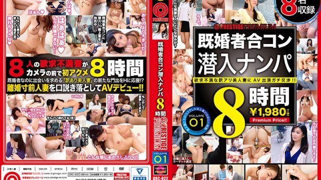 DRC-022 japanese porn hd Picking Up Girls Undercover At A Swingers' Party – 8 Hours