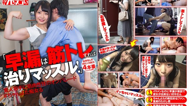 """KUSE-005 jav video Chan Yota """"Premature Ejaculation Can Be Fixed Through Strength Training!"""" Serious Sex, No Scripts, 4 Fucks *An"""