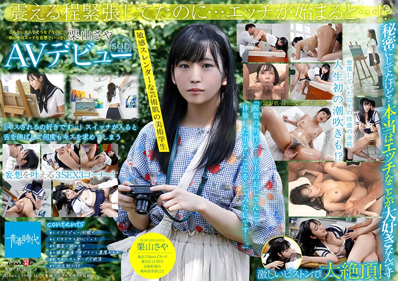 SDAB-162 japanese porn tubes Saya Kuriyama She Seems So Quiet And Nice, But Her Head Is Filled With Horny Daydream Fantasies An Art S*****t