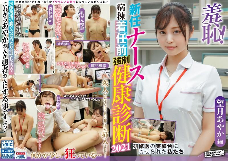 ZOZO-033 japanese porn movie Ayaka Mochizuki