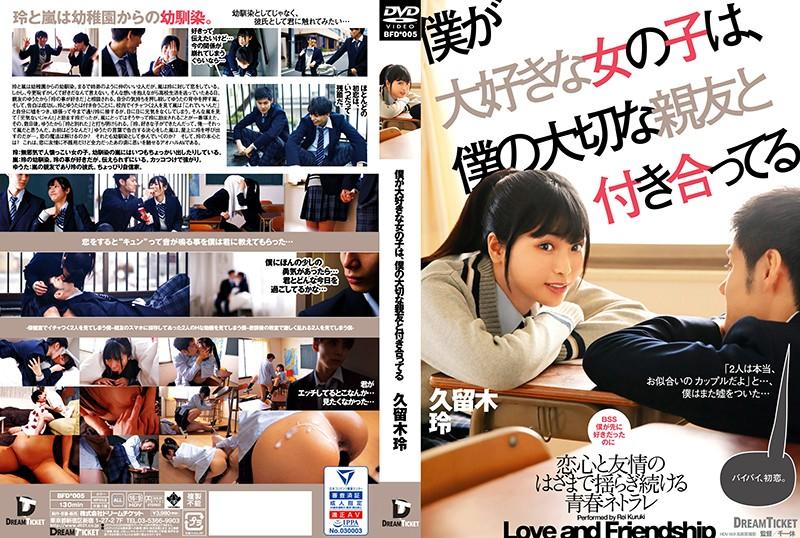 BFD-005 jav actress The Girl I Like Is Dating My Best Friend Rei Kuruki