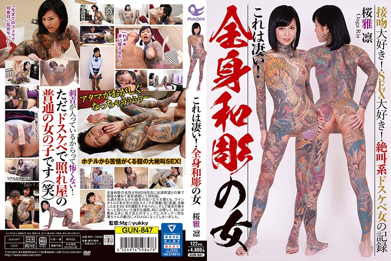 GUN-847 jav streaming This Is Amazing! Full-body Japanese Carving Women – Rin Sakuraya