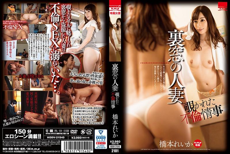 HODV-21540 JavWhores Peeping At A Married Woman's Adulterous Love Affair Through The Rear Window – Reika Hashimoto