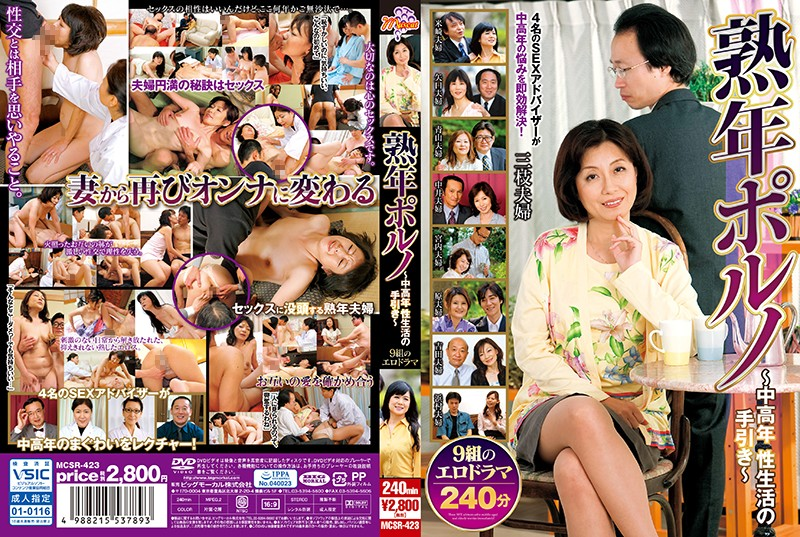 MCSR-423 hot jav Mature Porn – A Guide To Middle Aged Sex Life – 9 Couples' Erotic Drama
