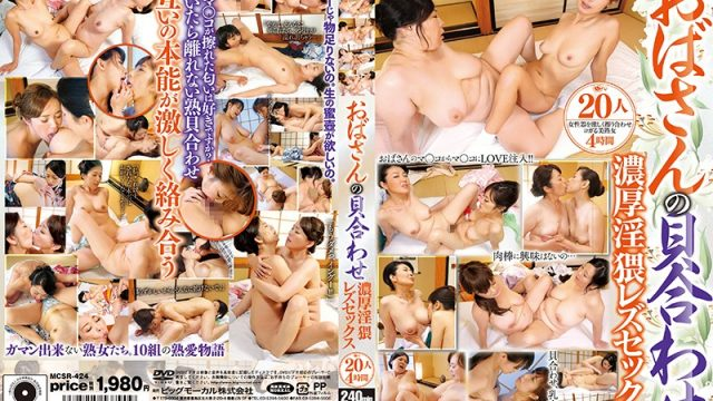 MCSR-424 japanese pron Aunties' Obscene, Thick Lesbian Sex: 20 People, 4 Hours