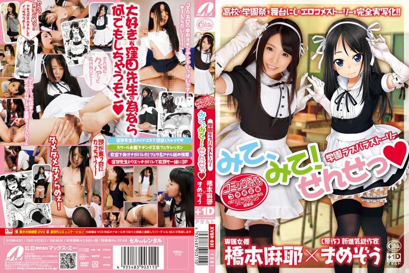 XVSR-031 best jav School Love Story Look, Look! Teacher – Maya Hashimoto