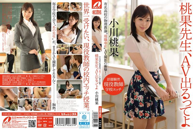 XVSR-063 watch jav Ms. Momoka Does Born Momoka Ogawa
