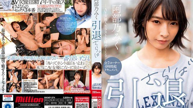 MKMP-374 porn japanese Miku Abeno Retirement Farewell
