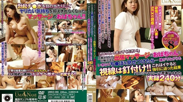 """UMSO-366 japan porn """"Hey, Wait A Minute!"""" The MILF I Ordered A Business Trip Massage From Seemed Horny, So I Asked Her"""