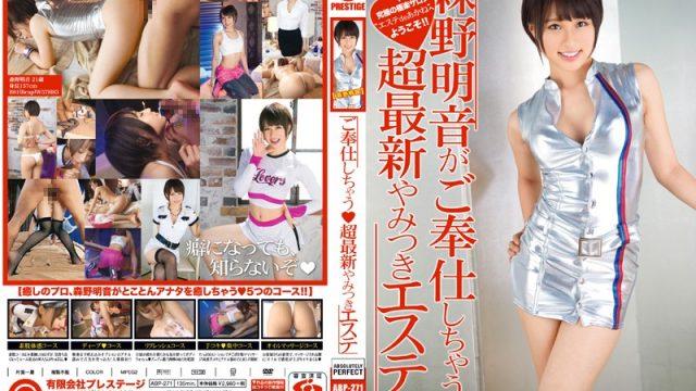 ABP-271 jav videos Akane Morino Will Service You! Ultra Newest Beauty Salon Addict