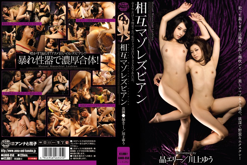 ANND-050 jav guru Mutual Masochist Lesbians  Eri Akira Yu Kawakami