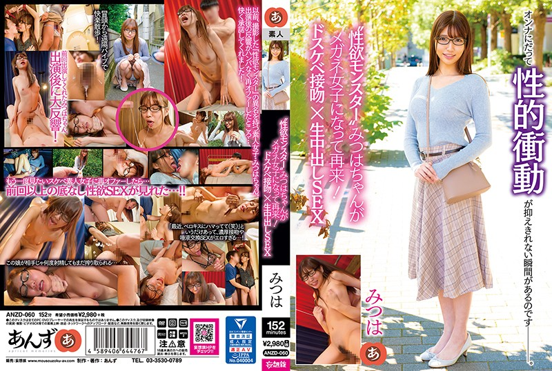 "ANZD-060 jav stream ""Sex Drive Monster"" Mitsuha Reappears With A New Look Featuring Glasses! Super Erotic Kissing x Raw"
