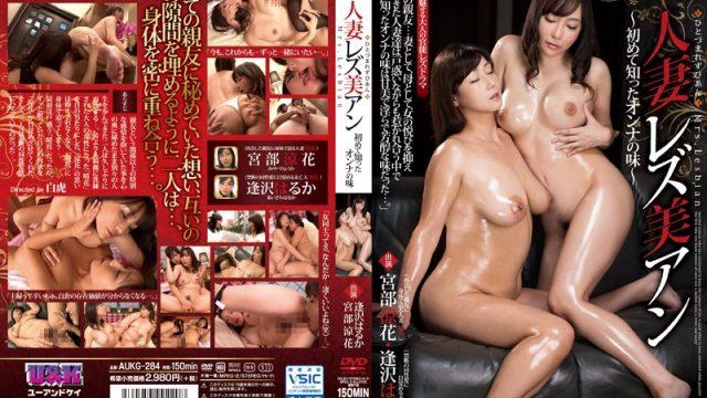 AUKG-284 free porn online Beautiful Married Lesbian ~The Taste Of Her First Woman~ Ryoka Miyabe & Haruka Aizawa