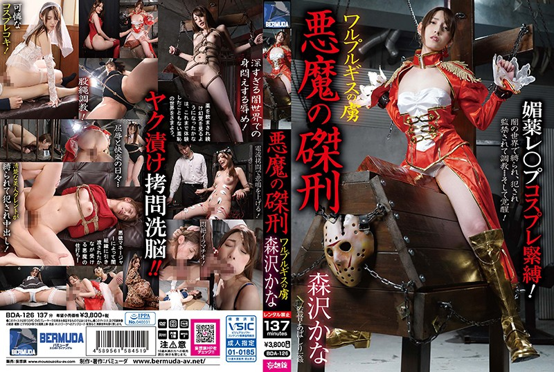 BDA-126 free japanese porn Walpurgis Prisoner: A Devil's Crucifixion – Kana Morisawa