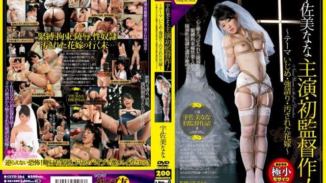 CETD-164 jav guru Nana Usami Stars in Her Directorial Debut! -Theme: Bullying, Pleading, The Ruined Bride
