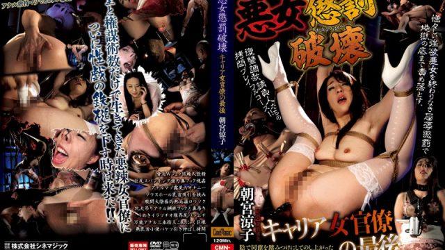 CMN-145 hot jav Wicked Woman's P****hment And Destruction. The Ruin Of A Career Bureaucrat Ryoko Asamiya