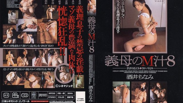 DCN-011 jav porn best The Masochism Juice Of A Mother In Law 8 Chinami Sakai