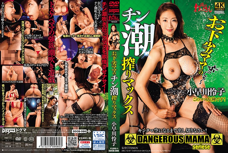 DDOB-086 japanese sex videos A Vile Mom's Max Cock Squeeze Reiko Kobayakawa