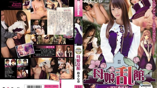 DGL-052 japanese av Alicesoft x D-collection Dirty Stepmother And Daughter – Extra Special Live Edition – Koharu Suzuki