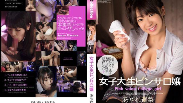 DGL-080 japaneseporn Pink Salon College Girl Haruna Ayane