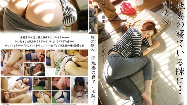 DMAT-112 japanese xxx Silent Entry. Apartment Wife is S******g When I Get Close and…