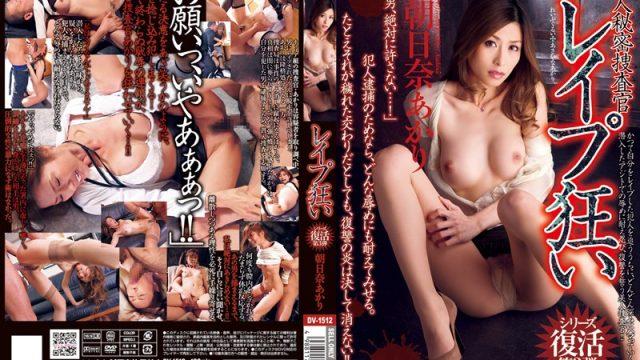 DV-1512  R**e Madness Akari Asahina