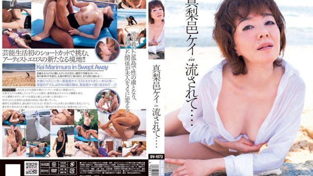 DV-1572 asian incest porn Kei Marimura in Swept Away…