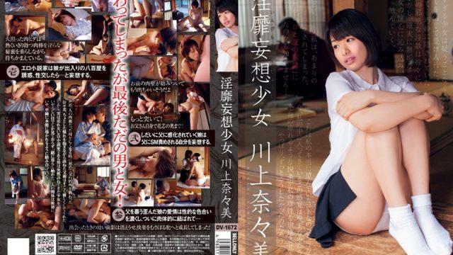 DV-1672 jav streaming Obscene Daydreams: Barely Legal Nanami Kawakami