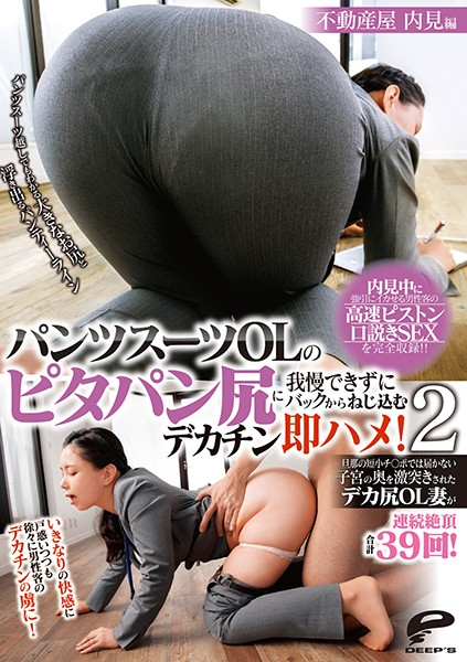 DVDMS-623 hot jav This Office Lady Was Wearing Hot Business Suits Over Her Tight Ass, And I Could No Longer Resist, So