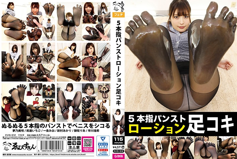 EVIS-312 porn streaming Pantyhose Footjob: Lotion And Love From All Five Toes
