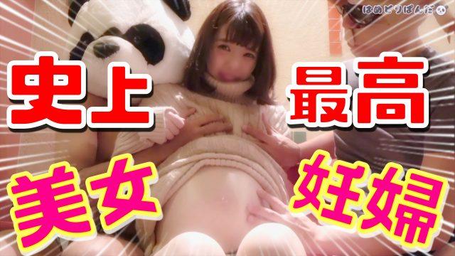 FC2 PPV 1657905 【臨月妊娠10ヵ月】史上最高でました。素人美女巨乳妊婦 生まれて初めての3P中出し乱交ハメ撮りSEXで連続中出し「妊娠中だけど子作りしちゃいます!」w(ΘェΘ)wハー!
