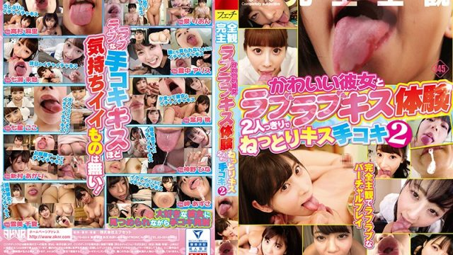 FSET-879 xxx girls Akari Niimura Mari Takasugi (Total POV) A Lovey-Dovey Kissing Experience With A Cute Girlfriend A Relentless Kissing Handjob,