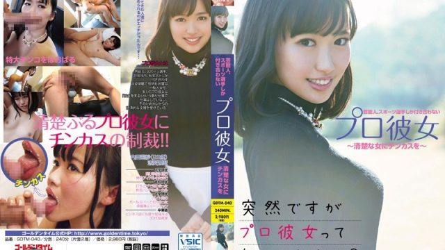 GDTM-040 jav for me Risa Uchida Professional Girlfriend Who Only Dates Celebrities And Pro Sports Athletes – Dick Cheese On A Neat