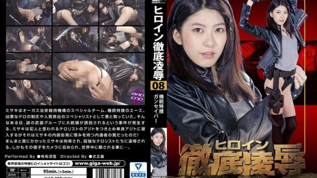 GHKQ-66 porn jav The Complete Fall Of A Heroine 08 – Machine Gun Special Investigator: Gun Saver Miyuki Arisaka