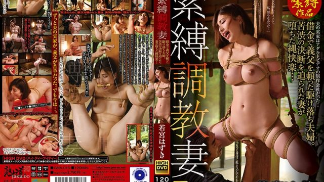 GMA-015 asian porn video Hazuki Wakamiya Breaking In A Bride Through S&M – Married Woman Made To Pay Back Her Stepfather's Debts With Her